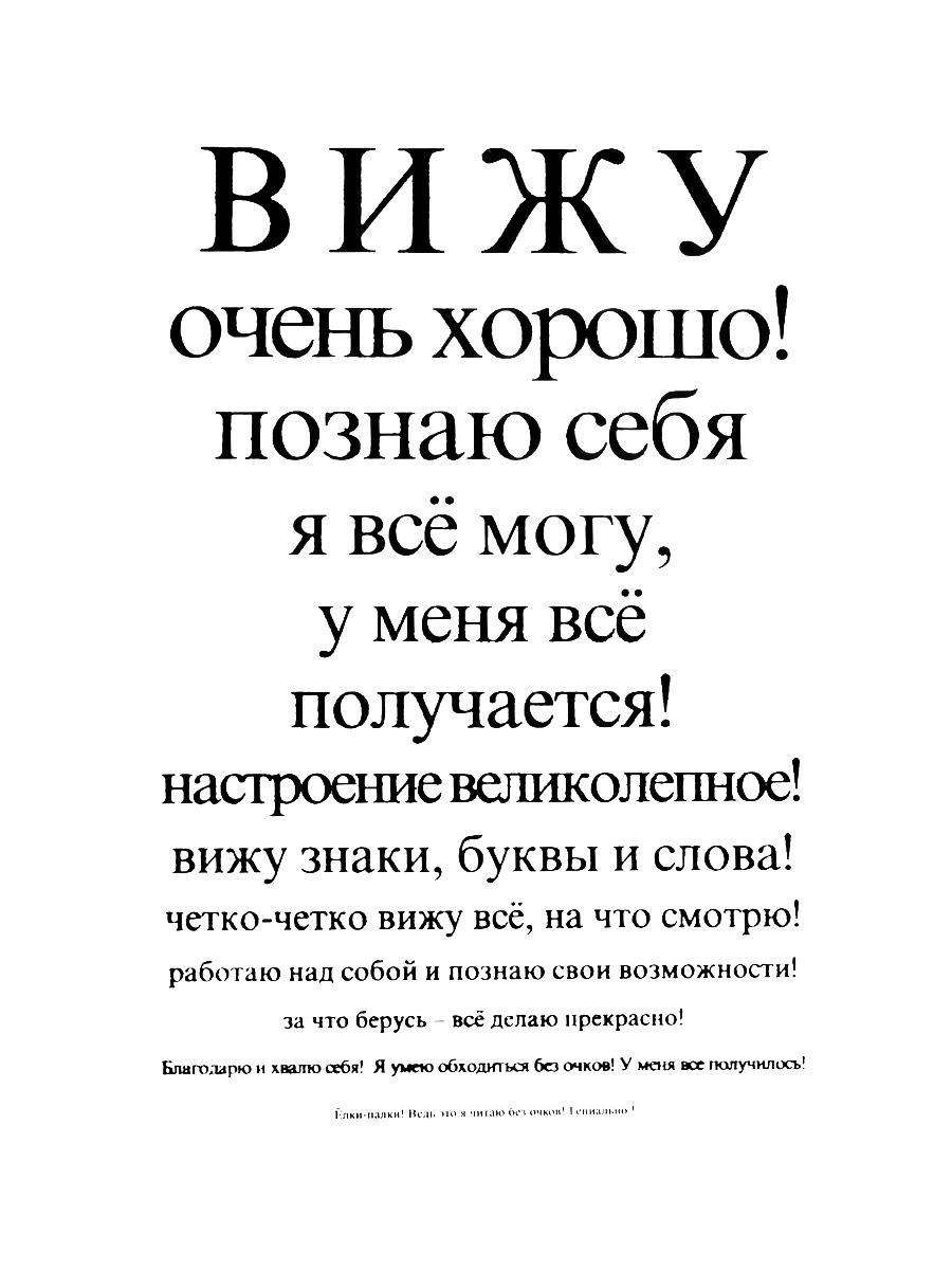 Таблица для проверки зрения ТАО 2